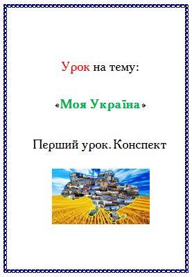 моя україна конспект
