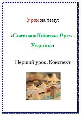 свята київська русь