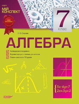 алгебра 7 кл мій конспект 2015