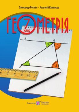 геометрія 7 кл 2015