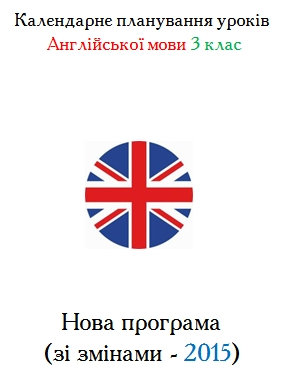 календарне 3 кл англ мова 2015
