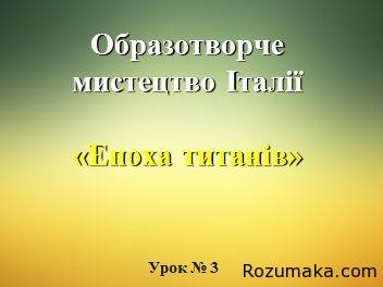 епоха титанів