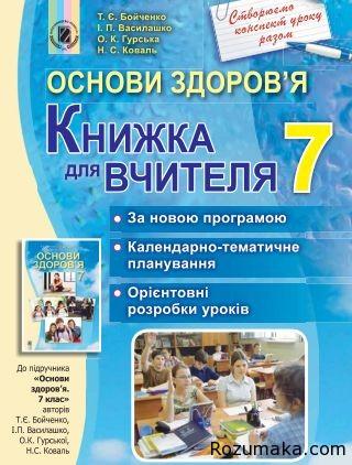 книжка для вчит осн зд 7 кл