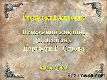 російський живопис 2