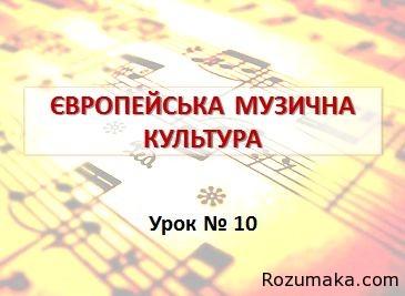 європ музична культура
