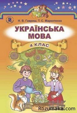 укр мова 4 кл 2015 гавриш