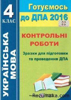 готуємось до дпа 2016 4 кл укр мова