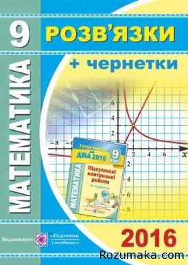 відп дпа 2016 матем 9кл