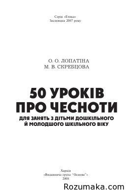 50 уроків