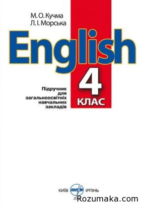англ мова 4 кл кучма