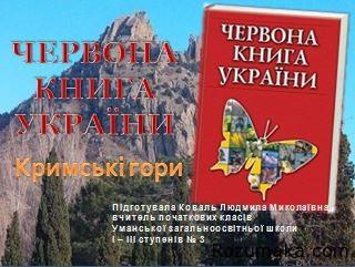 кримськи гори
