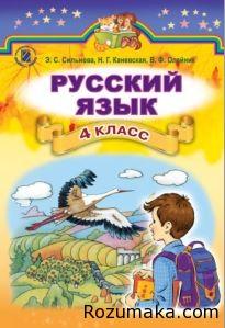 російська мова 4 кл сильнова