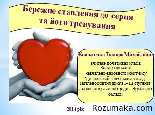 бережне ставлення до серця та його тренування