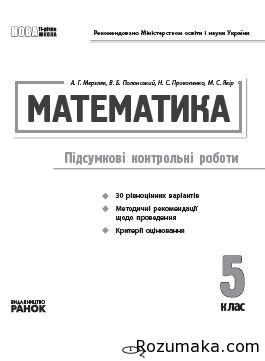 математика 5 кл підсумкові