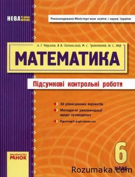 математика 6 кл підсумкові