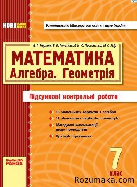 математика 7 кл підсумкові