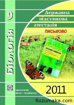 Біологія 9 клас. Відповіді ДПА 2011