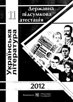 Українська література 11 клас. ДПА-2012. Відповіді