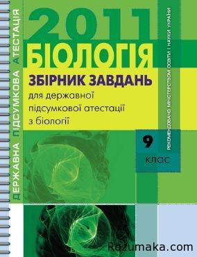 біологія 9 клас. Збірник завдань ДПА 2011