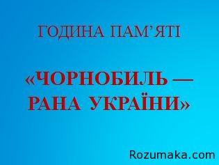 чорнобиль - рана України