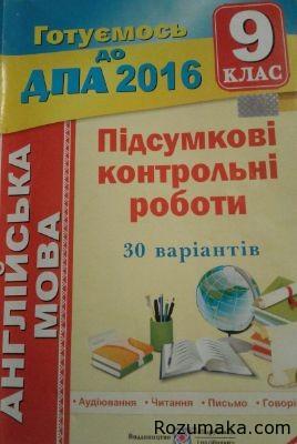дпа 9 клас англійська мова. збірник завдань