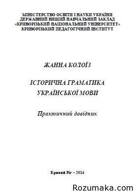 історична граматика української мови