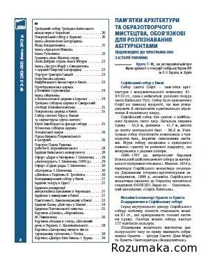 пам'ятки архітектури. Історія України. 1 частина