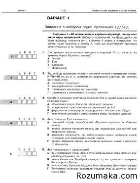 типові тести з історії України