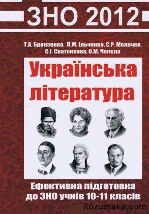 українська література. ефективна підготовка до зно