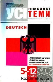 усі німецькі теми 5-12 класи