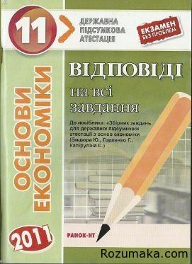 відповіді на всі завдання ДПА 2011 Основи економіки