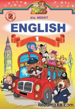 Англійська мова 1 клас. Несвіт