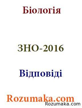 Біологія. Відповіді ЗНО 2016. Неофіційні