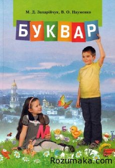 Буквар 1 клас. Захарійчук, Науменко
