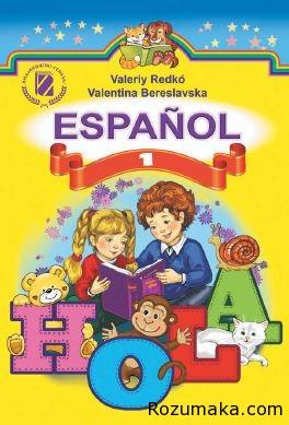 Іспанська мова 1 клас. Редько