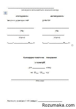 Календарно-тематичне планування Геометрія 8 клас. Істер