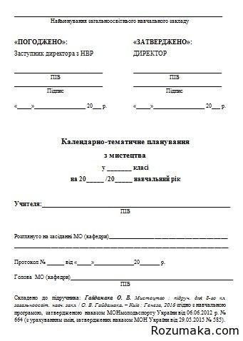 Календарно-тематичне планування Мистецтво 8 клас. Гайдамака
