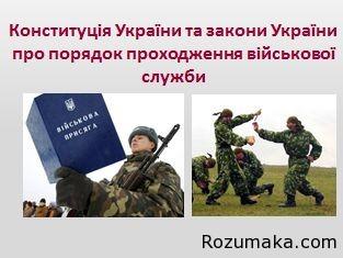 Конституція України та закони України