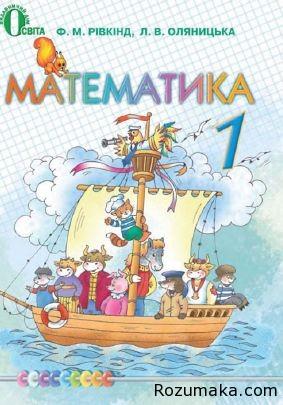 Математика 1 клас. Рівкінд