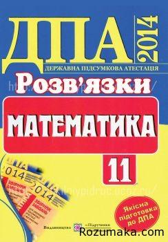 Математика 11 клас. Відповіді ДПА 2014