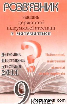 Математика 9 клас. Розв'язник ДПА 2011