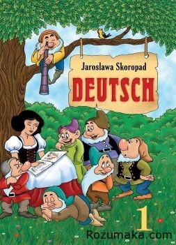 Німецька мова 1 клас. Скоропад