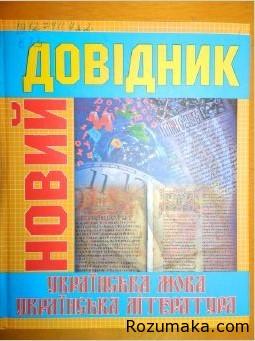 Новий довідник. Українська мова та література