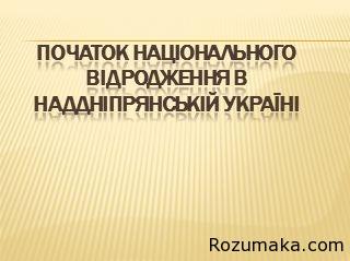 Початок Нац. Відродження в Наддніпрянській Україні