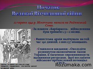 Початок Великої Вітчизняної війни. Презентація