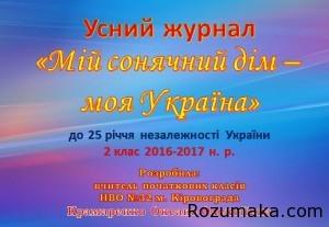 Презентація до першого уроку. Мій сонячний дім - моя Україна