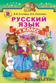 Русский язык 1 класс. Стативка