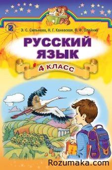 Русский язык 4 класс. Сильнова