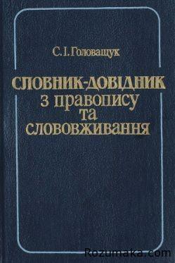 Словник-довідник з правопису та слововживання
