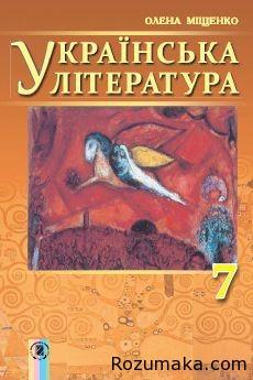 Українська література 7 клас. Міщенко